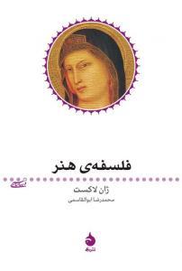 فلسفه هنر نویسنده ژان لاکست مترجم محمدرضا ابوالقاسمی